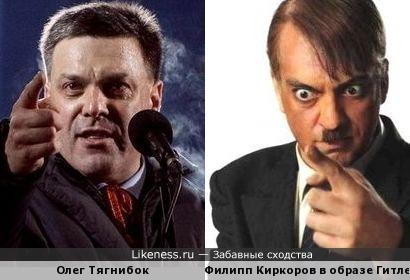 Олег Тягнибок и Филипп Киркоров в образе Гитлера