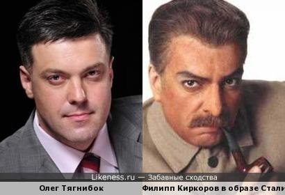 Филипп Киркоров в образе Сталина напомнил Олега Тягнибока :)