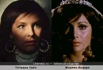 Татьяна Ткач и Жаклин Андере (Есения)