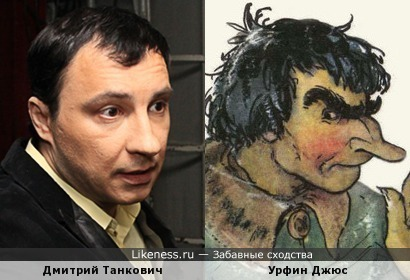 Дмитрий Танкович напоминает Урфина Джюса