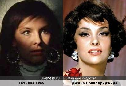 Татьяна Ткач и Джина Лоллобриджида