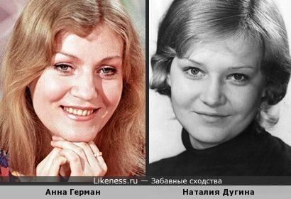 Анна Герман и Наталия Дугина