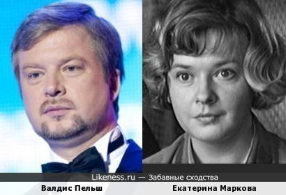 Валдис Пельш и Екатерина Маркова