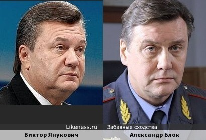Виктор Янукович и Александр Блок
