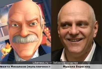 Никита Михалков (мультличности) и Мыкола Вересень