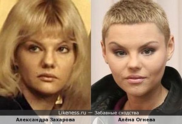 Александра Захарова и Алёна Огнева