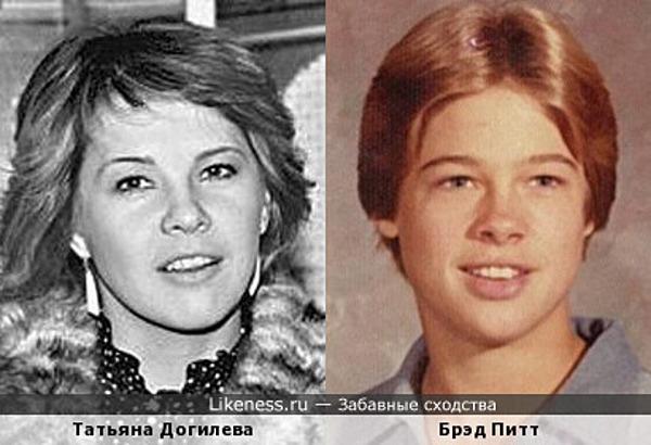 Татьяна Догилева и Брэд Питт