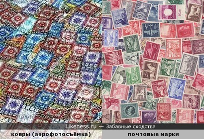 Ковры на фотографии, сделанной с высоты птичьего полёта (автор Ян Артюс-Бертран) напомнили почтовые марки