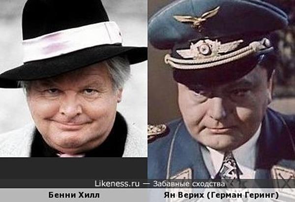 Ян Верих в роли Германа Геринга (х/ф «Падение Берлина») напомнил Бенни Хилла
