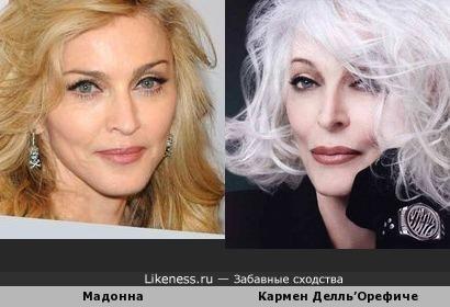 Мадонна и Кармен Делль'Орефиче