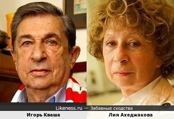 Игорь Кваша и Лия Ахеджакова