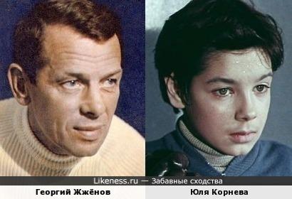 Георгий Жжёнов и Юля Корнева