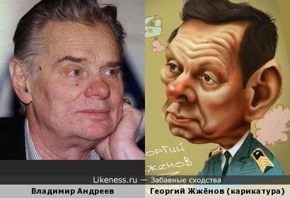 Владимир Андреев и Георгий Жжёнов (карикатура)