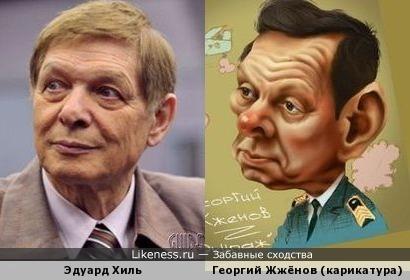 Эдуард Хиль и Георгий Жжёнов (карикатура)