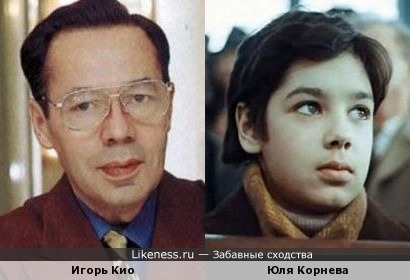 Игорь Кио и Юля Корнева