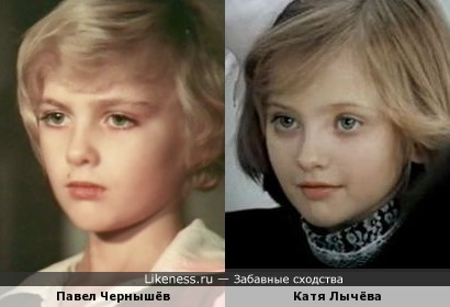 Павел Чернышёв и Катя Лычёва