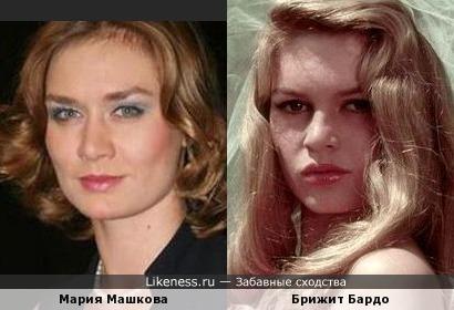 Мария Машкова и Брижит Бардо