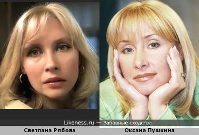 Светлана Рябова и Оксана Пушкина