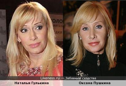 Наталья Гулькина и Оксана Пушкина