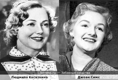 Людмила Касаткина и Джоан Симс