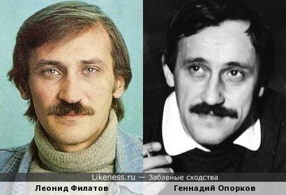Леонид Филатов и Геннадий Опорков