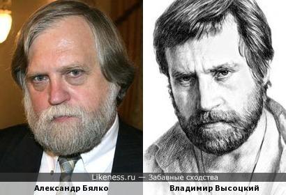 Александр Бялко и Владимир Высоцкий