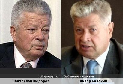 Святослав Фёдоров и Виктор Балакин
