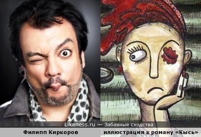 Филипп Киркоров и персонаж с иллюстрации к роману «Кысь»