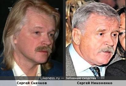 Сергей Скачков и Сергей Никоненко