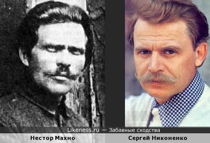 На этом фото Сергей Никоненко напомнил Нестора Махно