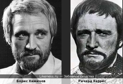 Борис Химичев и Ричард Харрис