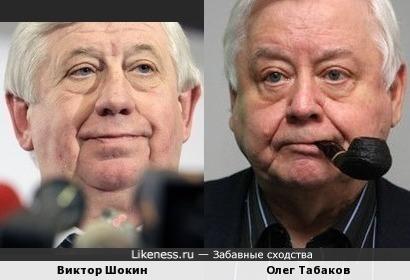 Виктор Шокин и Олег Табаков