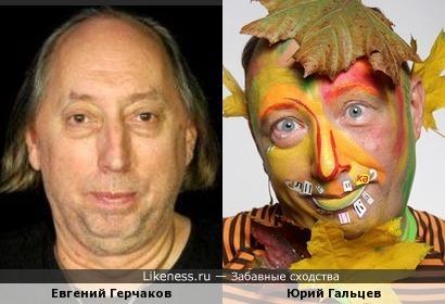 Евгений Герчаков и Юрий Гальцев