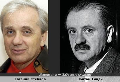 Евгений Стеблов и Золтан Тилди