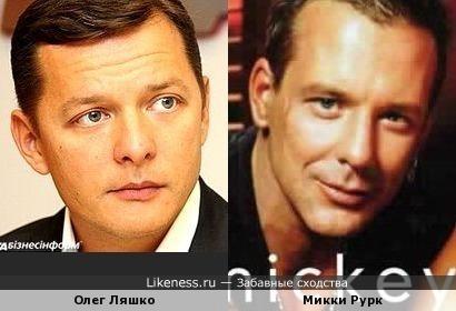 Олег Ляшко и Микки Рурк