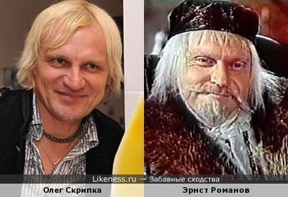 Эрнст Романов и Олег Скрипка