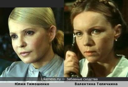 Юлия Тимошенко и Валентина Теличкина