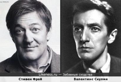 Стивен Фрай и Валентинс Скулме