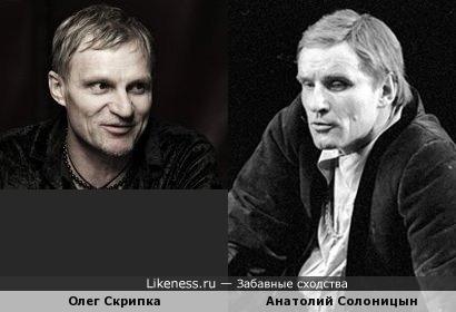Олег Скрипка и Анатолий Солоницын