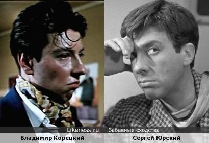 Владимир Корецкий и Сергей Юрский