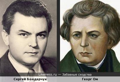Сергей Бондарчук и Георг Ом