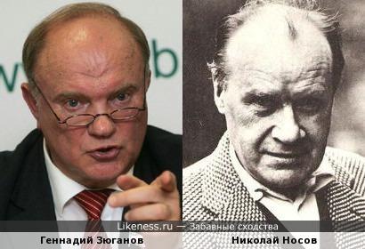 Геннадий Зюганов и Николай Носов