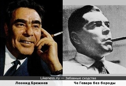 Че Гевара без бороды напомнил Леонида Ильича Брежнева
