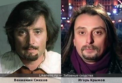 Вениамин Смехов и Игорь Крымов