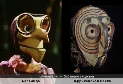 Африканская маска напомнила Бастинду