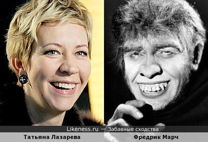 Татьяна Лазарева и Фредрик Марч