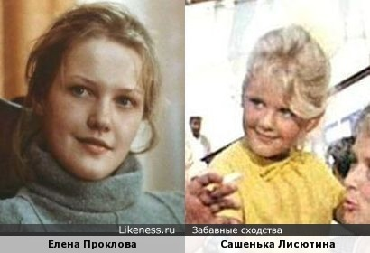 Елена Проклова и Сашенька Лисютина (дочь Семёна Семёныча Горбункова)