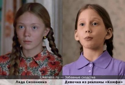Девочка из рекламы сети магазинов «Комфи» напомнила Ладу Сизоненко