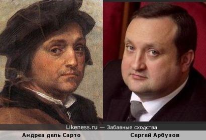 Андреа дель Сарто и Сергей Арбузов
