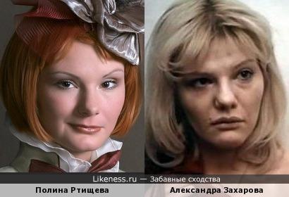 Полина Ртищева и Александра Захарова